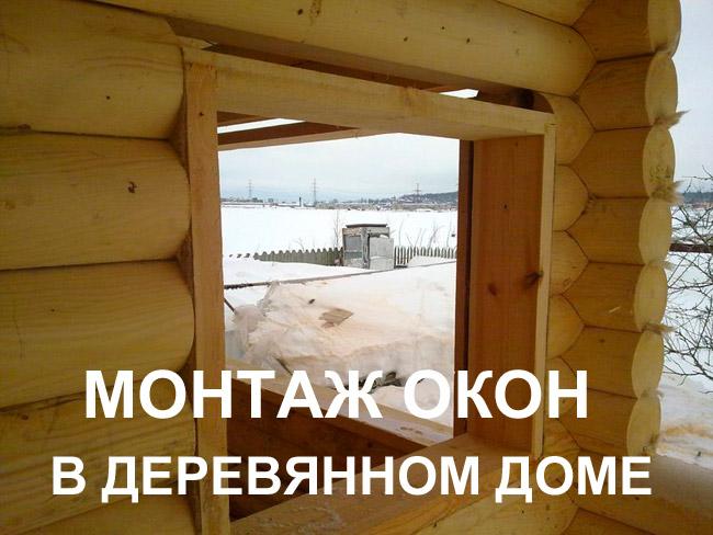 Установка стеклопакета в деревянном доме своими руками 20
