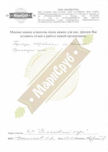 """Дом в ДНП """"Романовский Парк"""""""