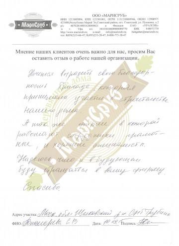 """Дом в СНТ """"Трубино"""""""