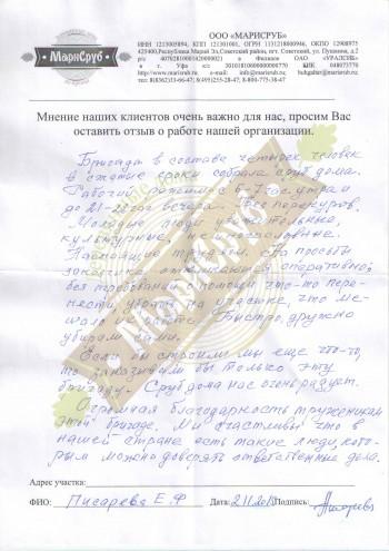 """Дом в СНТ """"Дубрава"""" (Воскресенское)"""