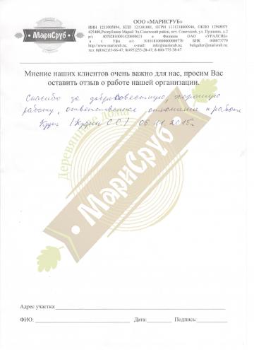 Дом в пос. Степаньковское