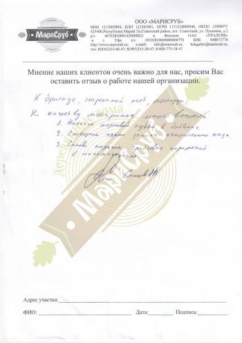 """Дом в СНТ """"Николины Озера"""""""