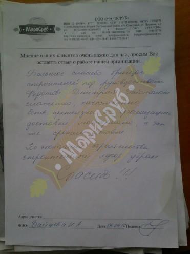 """Дом в СП """"Ганусовское"""""""