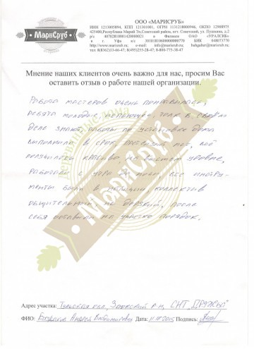 """Дом в СНТ """"Дружба 1"""""""