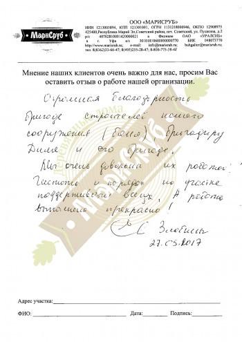 Баня в г. Подольск