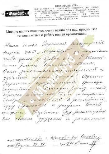 """Дом в СНТ """"Витамин 3"""""""