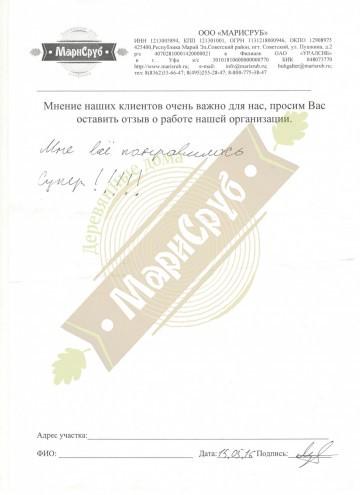 Дом в д. Русавкино-Романово