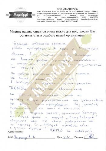 """Дом в СНТ """"Палладий"""""""