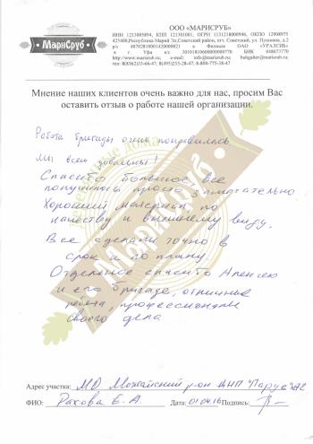"Дом в ДНП ""Парус"""
