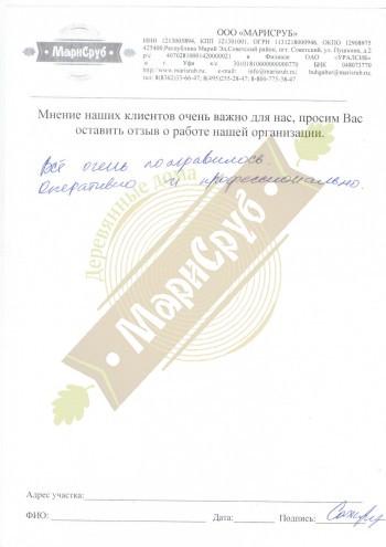 """Дом в С/Т """"Карал"""""""