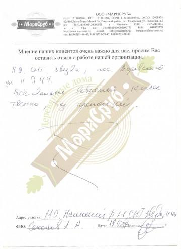 """Дом в СНТ """"Звезда"""""""