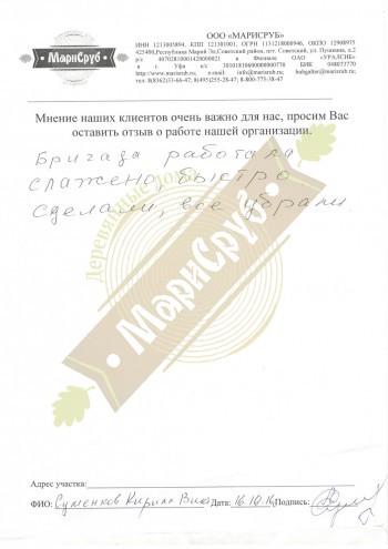 """Баня в СНТ """"Веселый бобренок"""""""