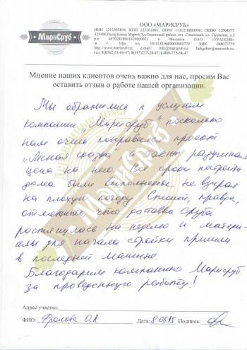 """Дом в СТ """"Можайском"""""""