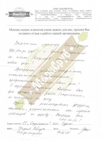 """Дом в СНТ """"Строитель"""""""
