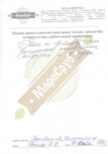 """Дом в СНТ """"Зенит"""""""