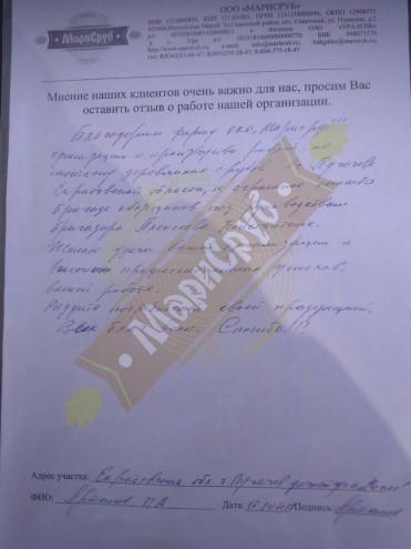 """Проект """"Сиеста 2"""" в Саратовской области"""