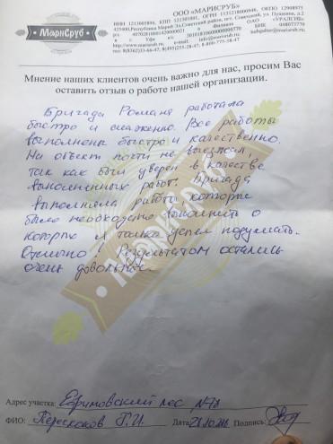 """Дом в КП """"Ефимовский Лес"""""""