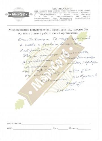 """Дом В СНТ """"Искра 1"""""""