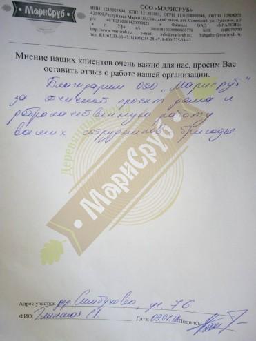 Дом из ОЦБ 260г.МО,Наро-Фоминский р-н,д.Симбухово