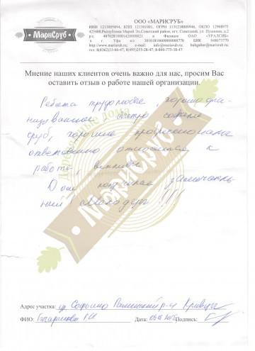 Байкал в Софьинском