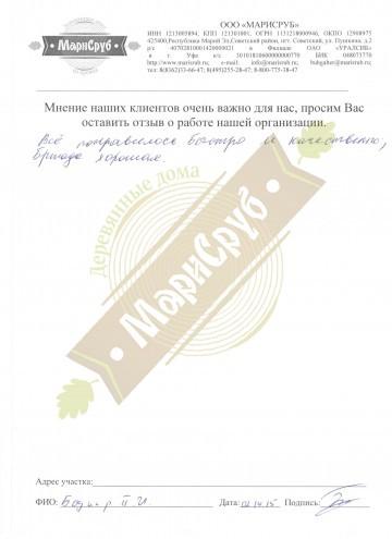 Дом в СНТ Подмосковье