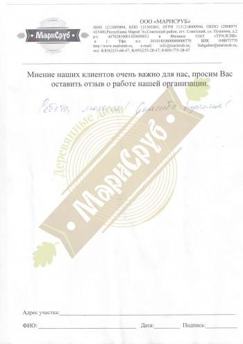 """Дом в СНТ """"Ивушка"""