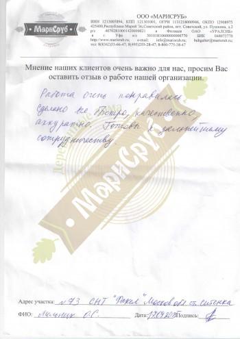"""Дом в СТ """"Факел"""""""