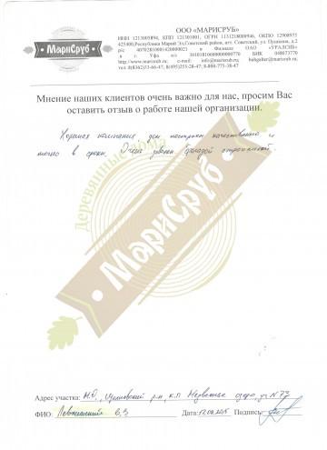 """Дом в СНТ """"Медвежьи Озера"""""""
