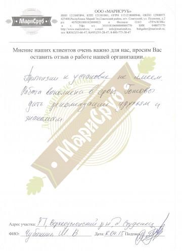 """Дом в СНТ """"Весна"""""""