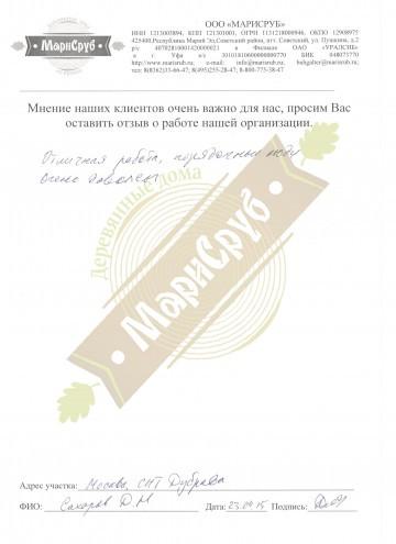 """Дом в СНТ """"Дубрава"""""""